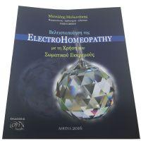 AM Health ELECTROHOMEOPATHY BODY PENDULUM